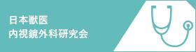 日本獣医内視鏡外科研究会